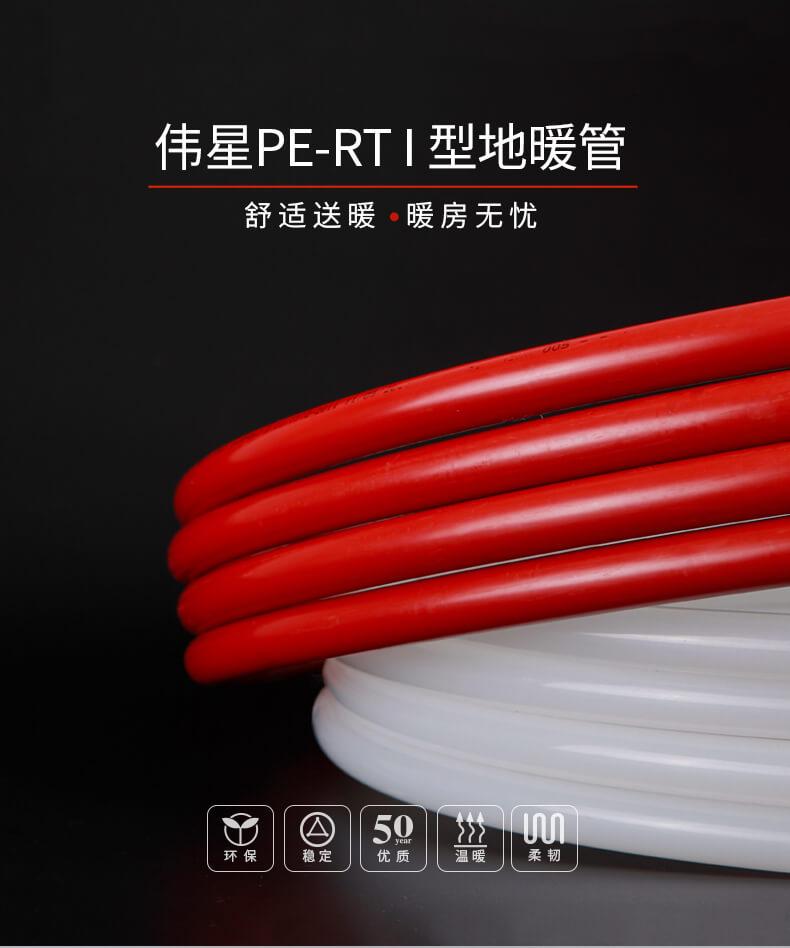 PE-RT1型_01.jpg